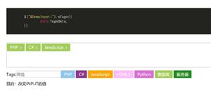 jquery实现input标签生成删除插件