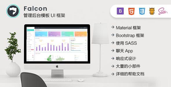简约后台管理页面UI模板Bootstrap框架