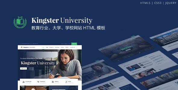 蓝色响应大学高中网站HTML5模板