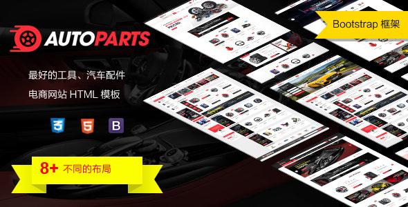 大气HTML5汽车零部件电商网站模板