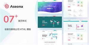通用的互联网业务公司HTML5模板