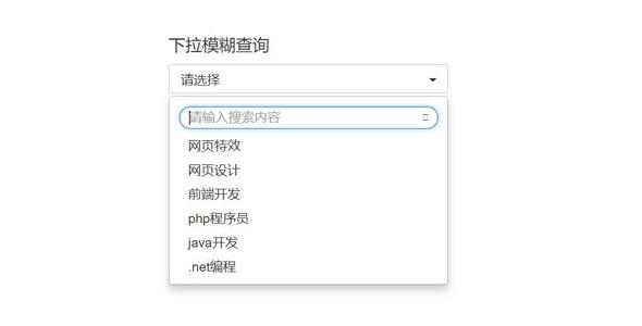 jquery+bootstrap下拉框模糊自动搜索插件