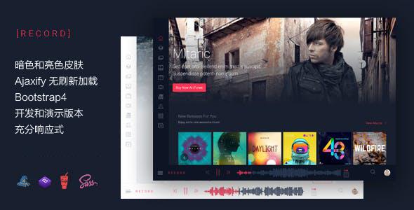 Bootstrap+Ajaxify音乐博客网站模板