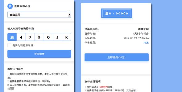 vuejs手机端停车缴费功能html页面