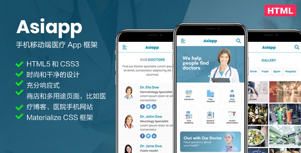 手机移动端医疗App模板前端UI框架源码下载