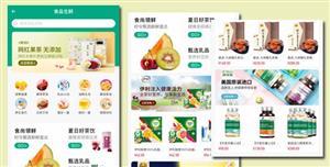 手机端生鲜app页面html模板