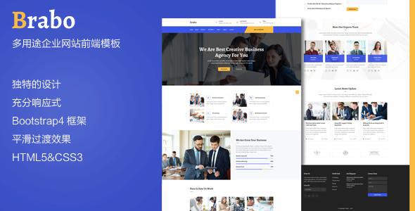 HTML5响应设计多功能公司网站模板源码下载