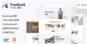 响应式HTML5前端框架建筑公司网站模板