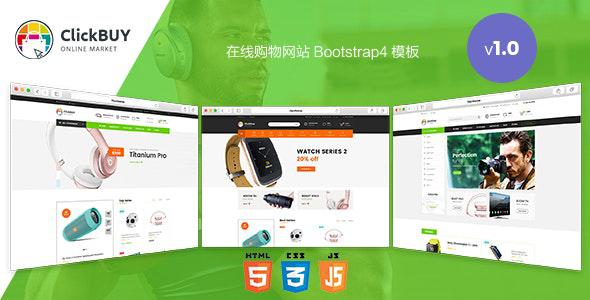 干净优雅的电商购物网站HTML5模板