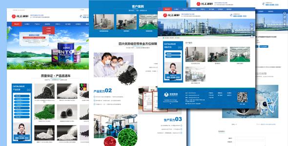 蓝色HTML化工涂料公司网站模板