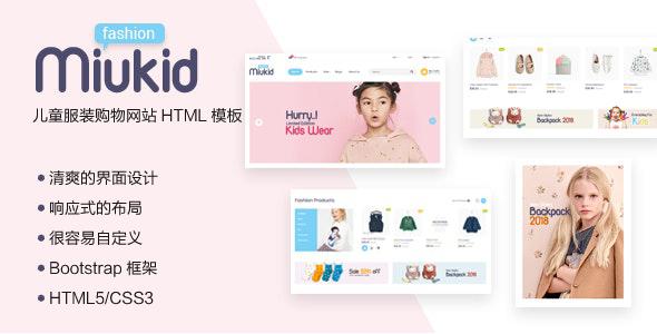 多用途响应式电子商务HTML5模板源码下载