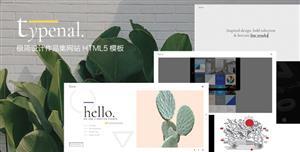 极简设计作品展示网站HTML5模板
