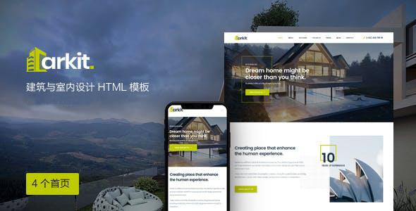 绿色室内设计装修公司网站Bootstrap4模板