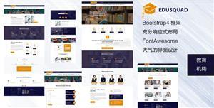 Bootstrap大学教育培训中心网站模板