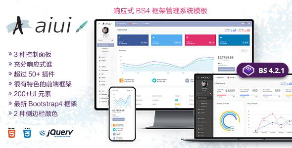 Bootstrap简约管理后台模板Web软件框架