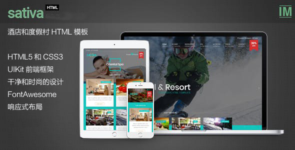 UIKit响应式酒店和度假村HTML模板源码下载