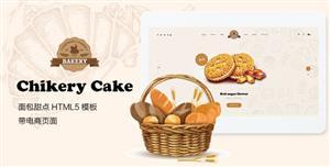复古设计html面包烘焙网站模板
