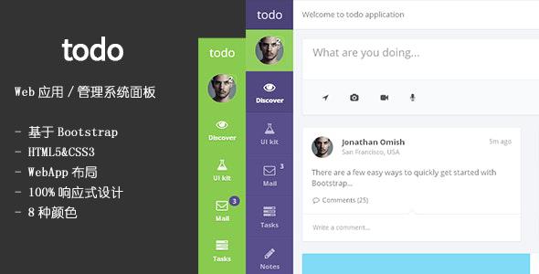 扁平设计WebApp后台管理模板UI框架
