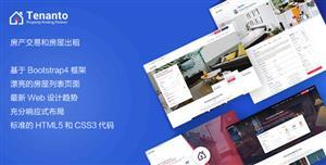房产交易房屋出租前端HTML5模板