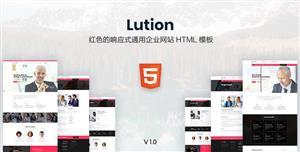 通用的商业咨询企业网站HTML模板