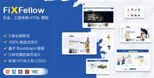蓝色大气五金工具电商网页HTML模板