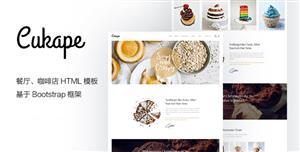 响应式餐厅咖啡店网页HTML模板