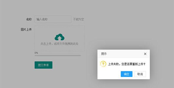 layui.js拖拽图片上传表单插件