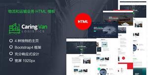 HTML5满屏设计物流运输业务网站模板
