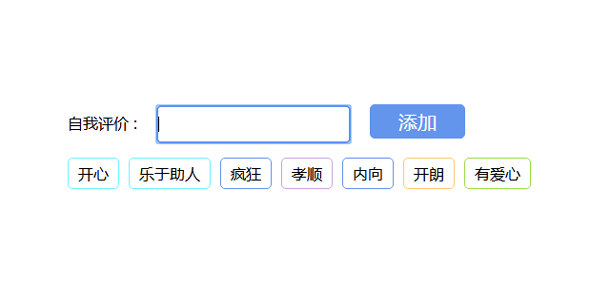 jQuery仿QQ自定义个人印象标签