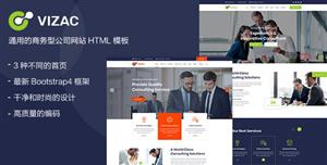 通用的商务型公司网站HTML模板