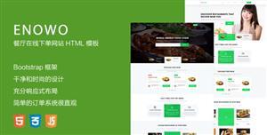 餐厅在线下单网站HTML模板