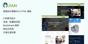 物理治疗和康复中心网站HTML模板