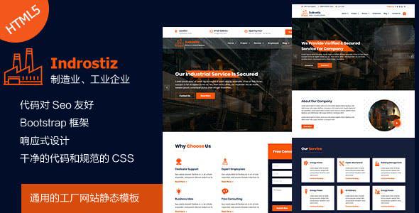 工业制造业企业网站HTML5模板