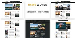 响应设计新闻杂志类网页HTML模板