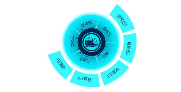 css蓝色科技感环形扇形菜单特效