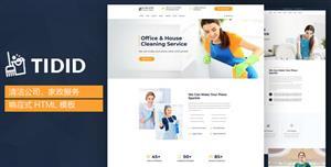 响应设计家政清洁公司网站HTML5模板