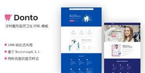 响应式牙科整形医疗卫生网页HTML模板