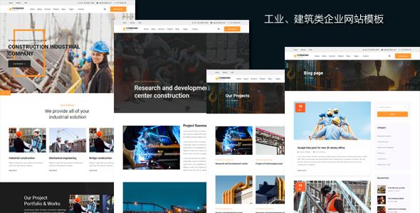 建筑建造服务企业网站HTML模板