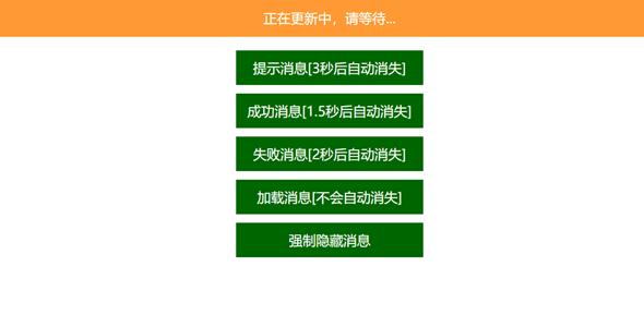 jquery.xctips.js提示层自动消失插件