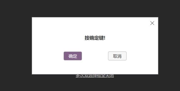 simpleAlert.js弹出对话框插件