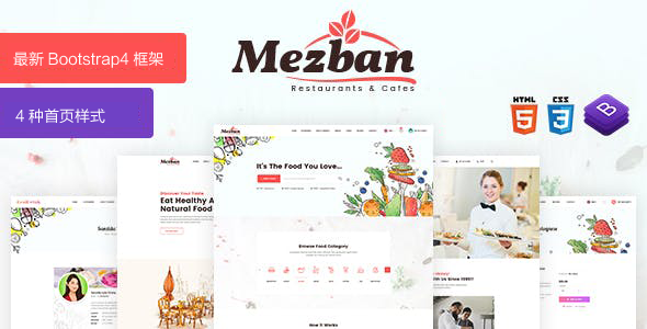 HTML5菜谱美食博客网站模板