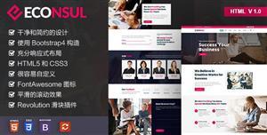 财务咨询和金融企业网站web模板