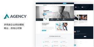 大气HTML5金融咨询和公司业务模板