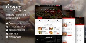 汉堡披萨在线订餐下单网站html模板