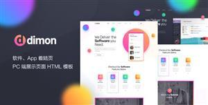 软件app电脑端宣传网站html模板