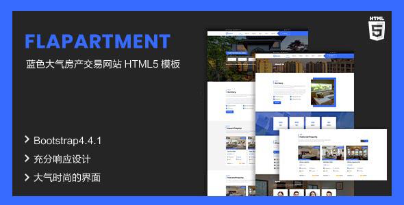 大气HTML5房屋交易信息网站模板响应式