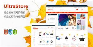 红色的在线超市购物商城HTML模板