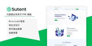 数据业务HTML单页滚动模板