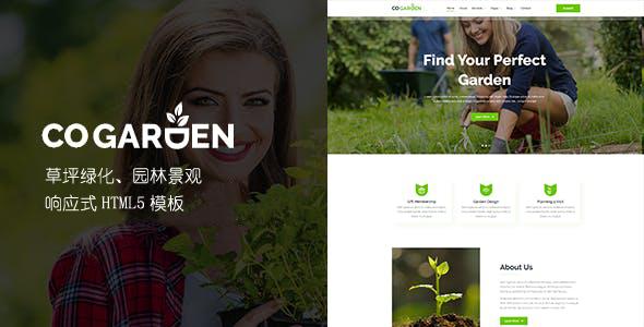HTML5花园景观草坪绿化企业模板