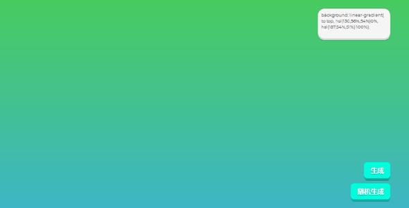 js生成颜色变化背景样式